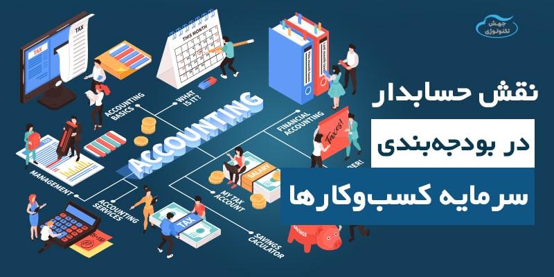 نقش حسابدار در بودجه بندی سرمایه کسب و کارها