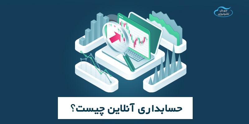 حسابداری انلاین چیست؟