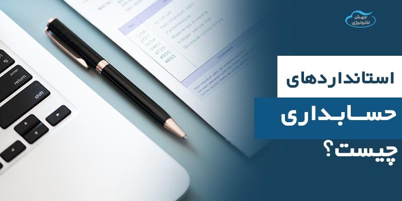 استانداردهای حسابداری چیست؟