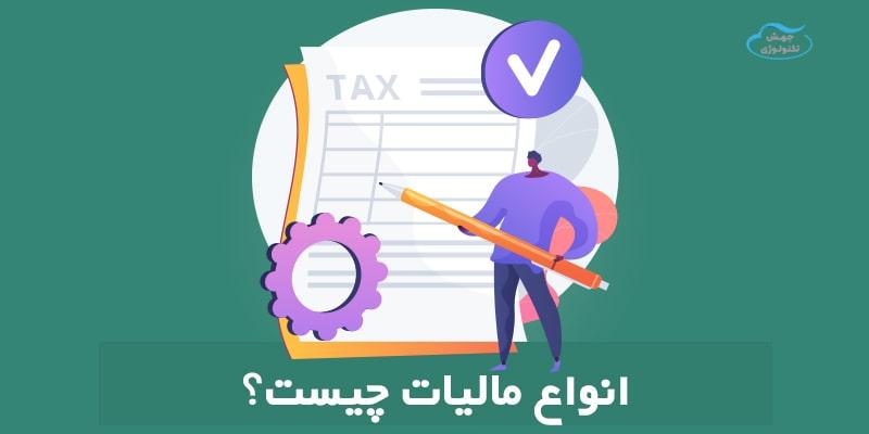 انواع مالیات چیست