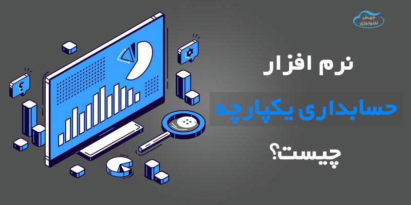 نرم افزار حسابداری یکپارچه چیست؟
