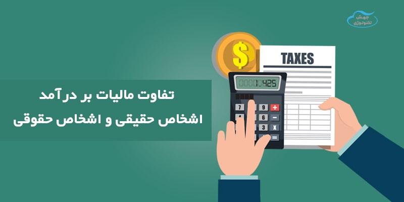 مالیات بردرآمد اشخاص حقیقی و حقوقی